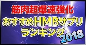 おすすめHMBサプリランキング2018